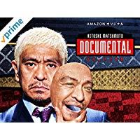 Amazonプライム限定 ドキュメンタル